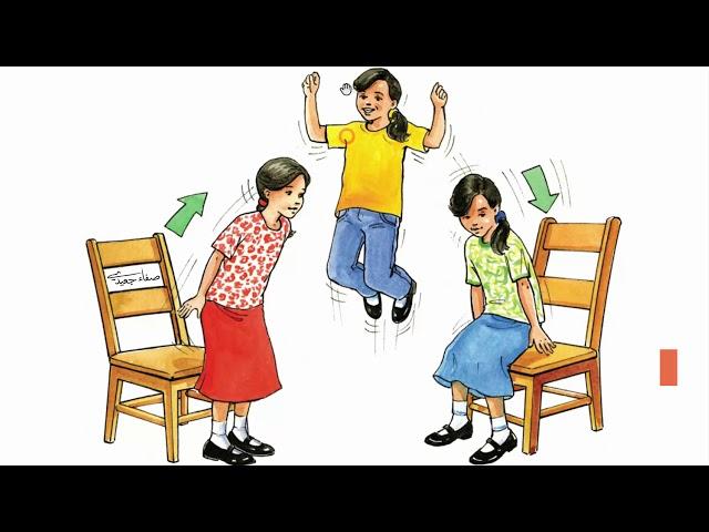 الصف الأول إنجليزي الفصل الثاني الصفحة 48 و49