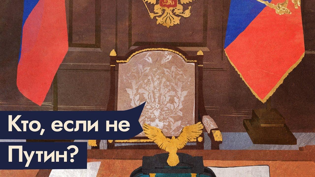 Если не Путин, то кто? Отвечаем на главный вопрос / @Максим Кац