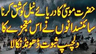 Science Proved Miracle of Hazrat Moosa a.s - Hazrat Moosa a.s Ka Mojza