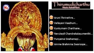 Thirumudicharthu | Malayalam Devotional Album | Audio Jukebox