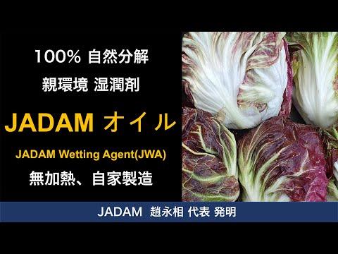 天然農薬の必須成分。環境にやさしいJADAM湿潤剤(無加熱、自己製造)[Multi-language Subtitles]