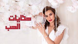Chirine Lajmi ـ Hekayat El Hob من البوم حكايات الحب - شيرين اللجمي ـ حكايات الحب   ـ