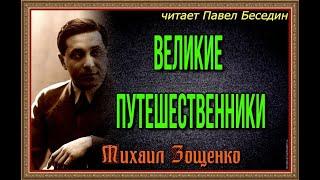 Павел Беседин  читает   Великие путешественники  Зощен(, 2014-12-01T16:11:41.000Z)