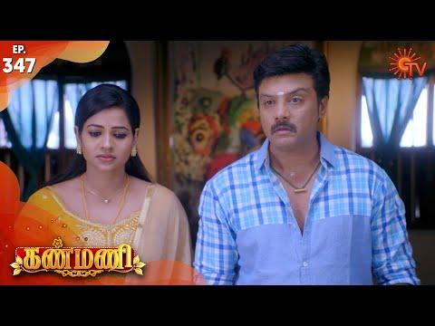 Kanmani - Episode 347 | 11th December 19 | Sun TV Serial | Tamil Serial