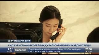 Корея СҚО-дағы жаңа аурухананы құралмен қамтамасыз етеді