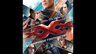 Смотреть фильм Три Икса:Мировое Господство онлайн