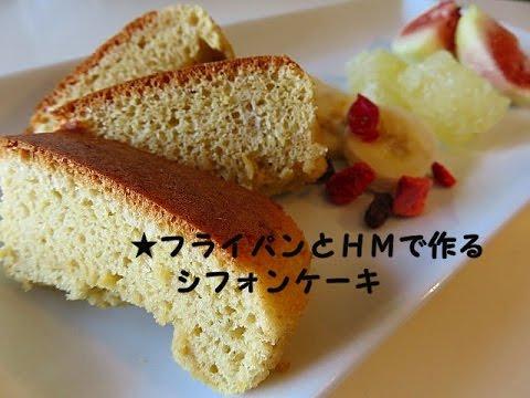 フライパンとHMで作る手作りシフォンケーキのレシピ