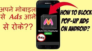 How To Remove Display Ads From Android Mobile