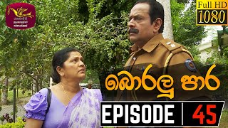 Boralu Para   බොරලු පාර   Episode - 45   2021-07-19   Rupavahini Teledrama Thumbnail