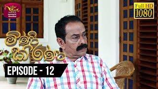 Mini Kirana | මිණි කිරණ | Episode - 12 | 2019-08-01 | Rupavahini Teledrama Thumbnail