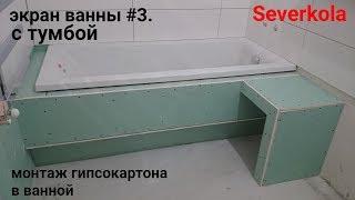 видео Полка под ванну из гипсокартона и шкаф под экран из гкл