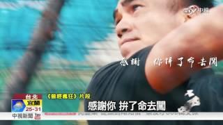 倒數8天!陳金鋒引退歌曲曝光 球迷:哭慘了│中視新聞 20160910