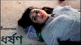 Dhorson (2018), ধর্ষণ | Bengali Short Film | Mina Trishana | AB Emon | Jibon | Bristy