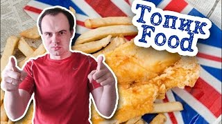 Топик на тему еда устная тема Food in Britain
