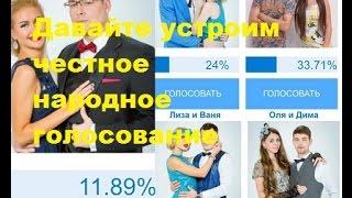 ДОМ 2. Давайте устроим честное народное голосование в конкурсе Свадьба на Миллион