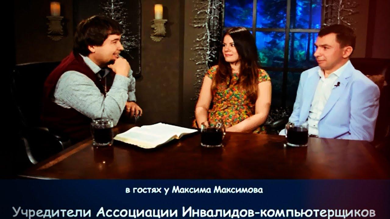 Сильная жизнь или инвалиды рушат стереотипы. Юля и Вадим Ресенчук