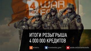 4 000 000 кредитов: итоги розыгрыша