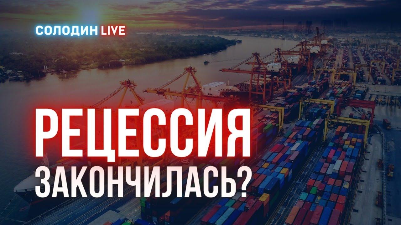 Солодин LIVE: Рецессия всё? Что в портфелях Гуру? Прожарка VMware