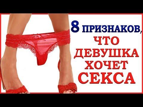 ДЕВУШКА ХОЧЕТ. 8 признаков, что ДЕВУШКА тебя ХОЧЕТ. Как узнать, что девушка тебя хочет