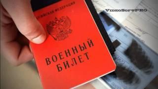 Как восстановить военный билет(Самый лучший совет как восстановить военный билет) как восстановить военный билет если не служил., 2015-12-14T15:53:13.000Z)
