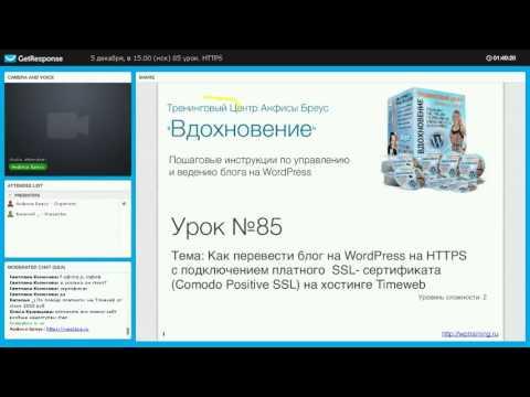 Как установить SSL сертификат Comodo Positive SSL на хостинге Timeweb  Мастер класс Анфисы Бреус