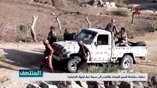 معارك مشتعلة لتحرير #البيضاء والتقدم الى مدينة #ذمار لإنهاء المليشيا | تقرير يمن شباب