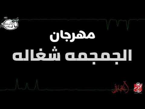 مهرجان الجمجمه شغاله غناء اسلام الابيض ومحمد الفنان توزيع وزه منتصر
