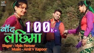 Baand Lachima Full Video   New Garhwali song 2017   Vipin Panwar -  Ft. Vijay Bharti & Monika Bisht