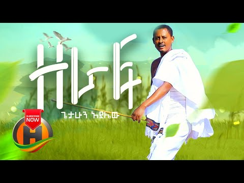 Getahun Ayalew – Zeraf   ዘራፍ – New Ethiopian Music 2020 (Official Video)