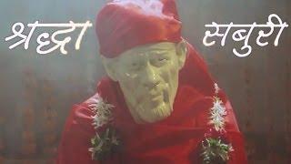 Shirdi Ke Dar Pe, Shirdi Saibaba - Devotional Hindi Song