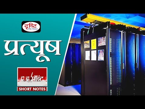 PRATYUSH (India's fastest supercomputer)- To The Point Current Affairs (UPSC GS Short Notes)