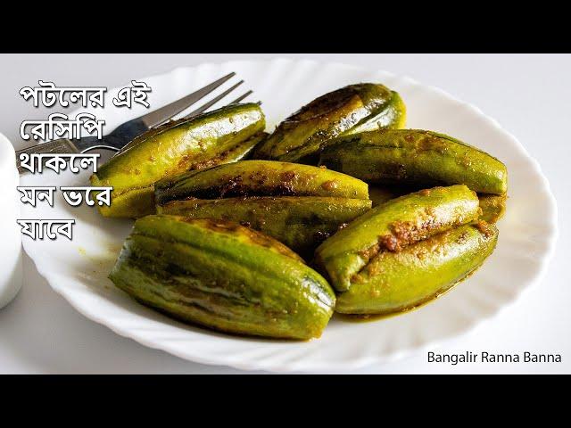 এমন পটল রেসিপি থাকলে একটু হলেও ভাত বেশি খাওয়া হয়ে যায়    Bengali Recipe    Pur Vora Potol Vaja