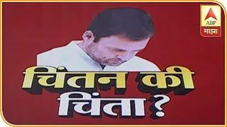 New Delhi | Live Report on Congress Meeting 10am