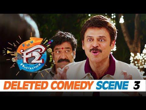 F2 Deleted Comedy Scene 3 - Venkatesh, Varun Tej, Tamannah, Mehreen | Anil Ravipudi, Dil Raju