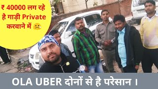 टैक्सी अब करनी है Private ओला उबर ड्राइवर्स की परेशानियां ।