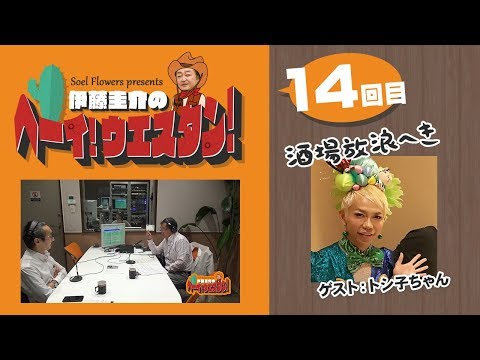 ラジオ「Soel Flowers present 伊藤圭介のヘーイ!ウエスタン!」第14回!ゲストはトシ子ちゃん