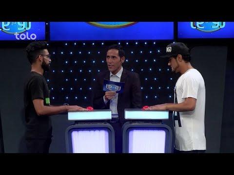 Ro Dar Ro (Family Feud) AfghanStar S11 VS AfghanStar S12 - EP.1 / فصل 11 ستاره افغان در مقابل فصل 12
