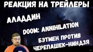 Реакция на трейлеры: Аладдин, Бэтмен против Черепашек-ниндзя и Doom: Annihilation