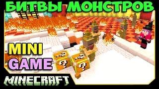ч.08 Битвы Монстров Minecraft - Ведьмы стихий против Визера и Лаки блоков!