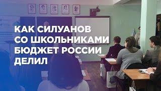 Как Силуанов со школьниками бюджет России делил