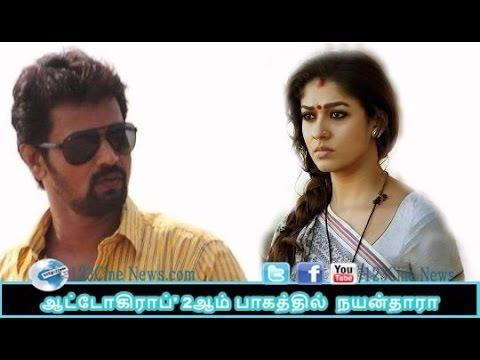 Nayanthara In Cheran's Autograph Part 2  123 Cine News   Tamil Cinema News Online