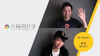 林辰Buchi u0026 DJ Hauer x 大抓周計劃   『經濟吧』拉票影片