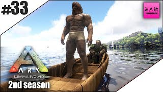 #33【生放送】ARK:Survival Evolved 2nd season【三人称+2】