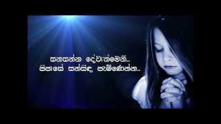 sinhala christian hymn sanasanna dewathmeni