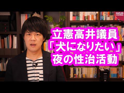 2020/04/15 「犬になりたい」立憲民主党の高井崇志議員が緊急事態宣言後に夜の濃厚接触