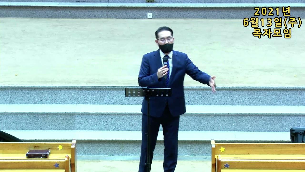 20210613(주)목자모임(창11:1-9, 모이는 교회 흩어지는 교회)_고석찬 담임목사