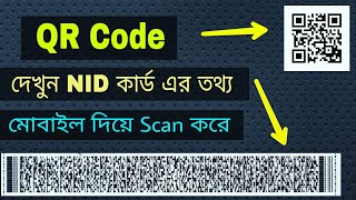QR code || scan any barcode with QR Barcode scanner / Barcode reader app