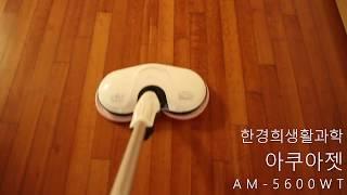 물걸레청소기추천 : 한경희생활과학 아쿠아젯 AM-560…