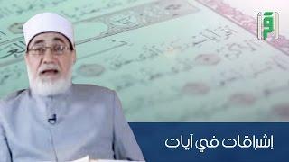 إشراقات في آيات-  مالك الملك   -  تقديم الدكتور أحمد  المعصراوي