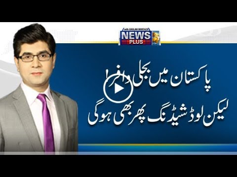 CapitalTV; What are the main cause of electricity load-shedding 23 Jan2018